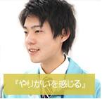 下田 翔征