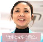 坪田 由貴子