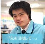 飯島 啓太