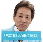 池田 賢一郎
