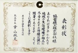 hyosyo12
